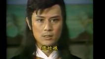《倚天屠龙记》刘德凯刘玉璞84台版主题曲
