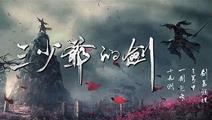 《三少爷的剑》再现江湖 先导预告初露峥嵘