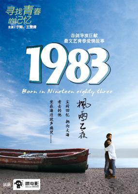 1983枫雨之夜