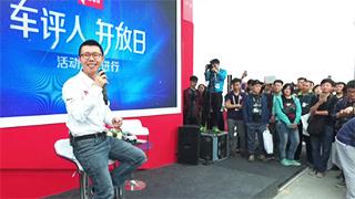 新车评网:ASK YYP视频答问 北京车展现场特别版