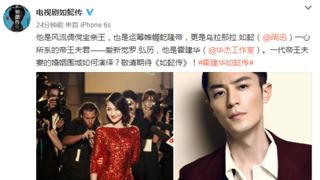 霍建华确认加盟《如懿传》饰演乾隆 与周迅搭档