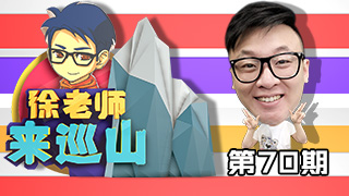 徐老师来巡山_20160625_第70期:史上最蠢连空12技能