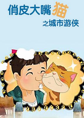 俏皮大嘴猫之城市游侠高清全集动画片在线观看-正版