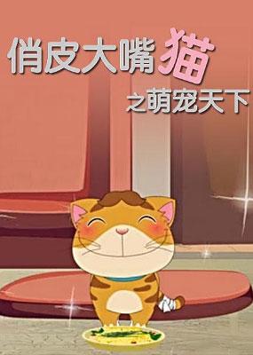 俏皮大嘴猫之萌宠天下高清全集动画片在线观看-正版