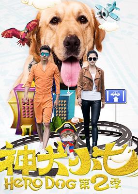 神犬小七第二季TV版