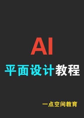 AI平面设计教程