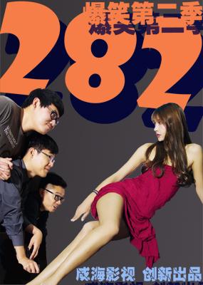 282第二季