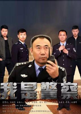 我是警察(2016)