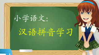 小学语文汉语拼音学习