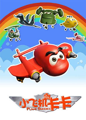 小飞机卡卡高清全集动画片在线观看-正版高清动漫