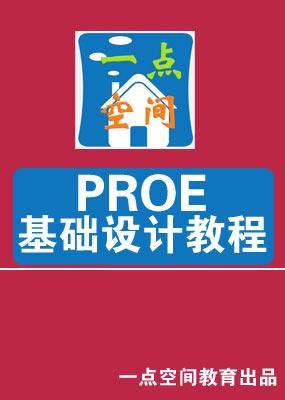 PROE基础设计教程