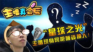 """【主播真会玩】75: """"星球之光""""主唱现身网吧睡姿撩人!"""
