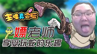【主播真会玩】81:嫖老师享受玩蛇的乐趣!