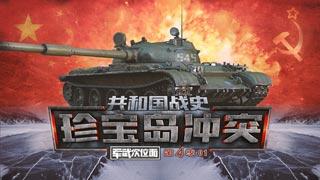 军武次位面第四季01期:共和国战史·珍宝岛冲突
