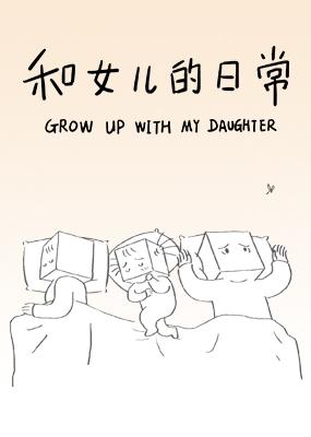 和女儿的日常 第2部