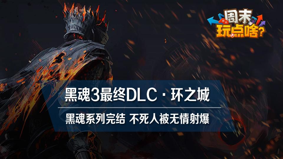 周末玩点啥 黑魂3最终DLC·环之城