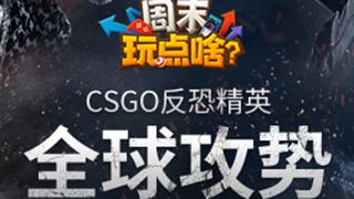 """周末玩点啥 CSGO终""""嫁""""中国 FPS新霸主诞生"""