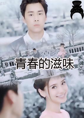 青春的滋味-李易峰篇