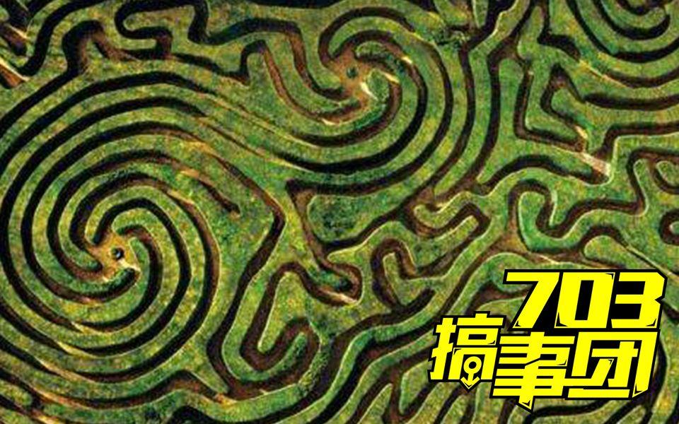 【703】要花263年才能走出去的迷宫