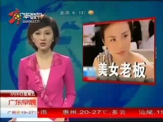 江苏常熟美女老板欠债跑路