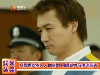 高虎-华数TV视频搜索 - 华数TV