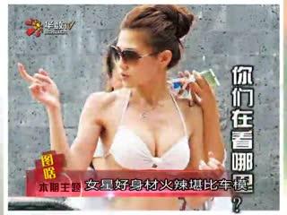 全裸女模攻日本 性感美女