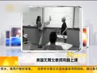 美国无臂女教师用脚上课