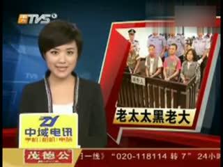 """社会资讯_""""湖南帮""""六旬老太组织黑社会砍人-最新、最热的视频资讯-华数TV"""