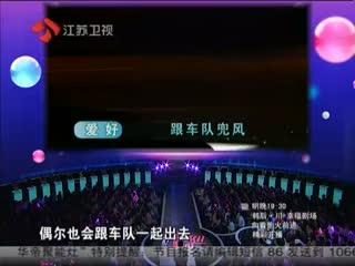 《非诚勿扰》:林秉桦 丁丽丽牵手成功图片