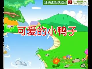 迷路的小鸭子视频_儿歌视频大全 儿歌串烧50首 可爱的小鸭子--华数TV
