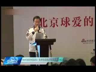 球爱的天空慈善基金会在北京正式成立
