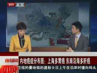 内地癌症分布图:上海多胃癌 东南沿海多肝癌
