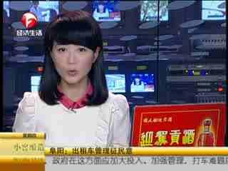 宿州出租车因燃气短缺遭遇加气难--华数TV