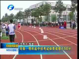 河南:2013年起中招考试体育成绩占50分--华数