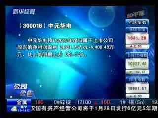 公司公告:(300018)中元华电
