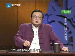 刘邦/老梁刨楚汉_20130203_最早的戏剧大师刘邦...