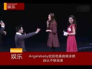 angelababy欲拒绝黄晓明求婚 自认不够浪漫