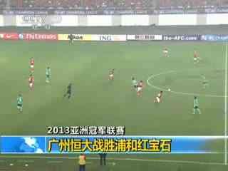 2013亚洲冠军联赛:广州恒大战胜浦和红宝石