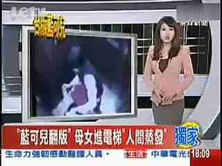 蓝可儿翻版 母女 进电梯后人间蒸发图片