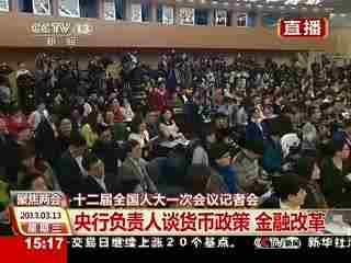 周小川:中国利率改革已多年渐进式推进