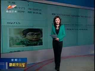 克拉玛依警方  方言揭秘QQ诈骗