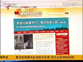 网曝广州村支书身家超10亿 纪委介入调查--华数
