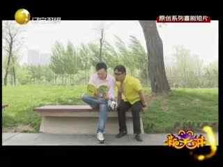 20130420《新笑林》:程宏 姜海军系列喜剧《就是不笑》
