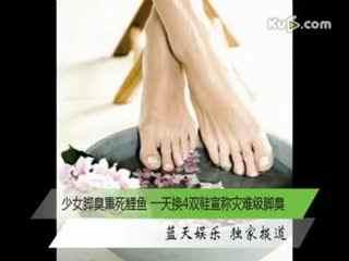日本19岁少女脚臭熏死鲤鱼
