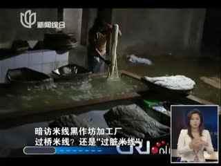 """过桥米线黑工厂:暗访米线黑作坊加工厂 是过桥米线还是""""过脏米线""""?"""