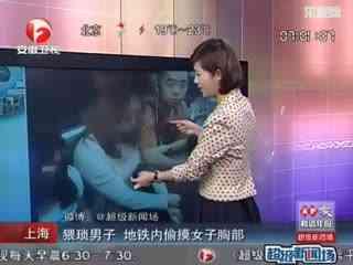 女子地铁上抽猥琐男_实拍上海地铁猥琐男偷摸女子胸部