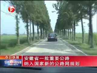 安徽省一批重要公路纳入国家新的公路网规划