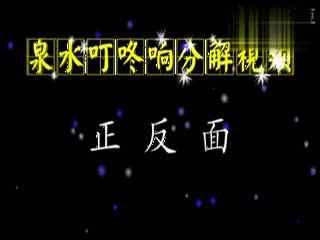 邢州广场舞泉水叮咚响教学--华数TV