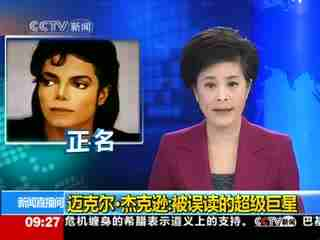 迈克尔杰克逊死遗体照公布-最新、最热、最八