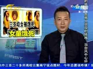 3岁女童李思怡被活活饿死